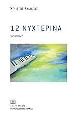 12 νυχτερινά για πιάνο