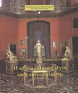 Η αρχαία ελληνική τέχνη και η ακτινοβολία της