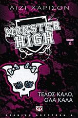 Monster High 4: Τέλος καλό, όλα καλά