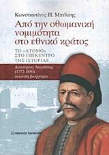 Από την οθωμανική νομιμότητα στο εθνικό κράτος