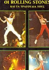 Οι Rolling Stones και τα τραγούδια τους