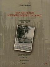 Μια απόφαση μάχομαι μέχρι το τέλος: Θεσσαλονίκη 1946 - ΄47