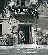 Μυκήνες 1954