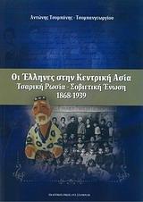 Οι έλληνες στην κεντρική Ασία: Τσαρική Ρωσία - Σοβιετική Ένωση (1868-1939)