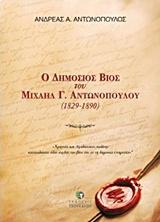 Ο δημόσιος βίος του Μιχαήλ Γ. Αντωνόπουλου (1829-1890)