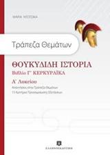 Τράπεζα θεμάτων: Θουκυδίδη Ιστορία Βιβλίο Γ΄ Κερκυραϊκά Α΄ Λυκείου