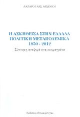 Η ασκηθείσα στην Ελλάδα πολιτική μεταπολεμικά 1950-2012