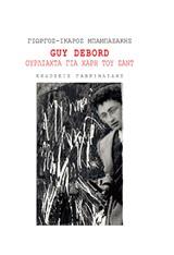 Guy Debord: Ουρλιαχτά για χάρη του Σαντ