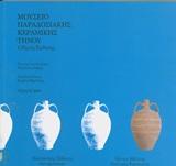 Μουσείο παραδοσιακής κεραμικής Τήνου