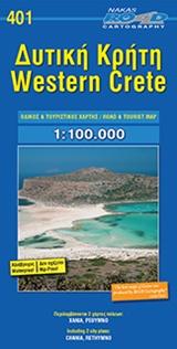 Δυτική Κρήτη