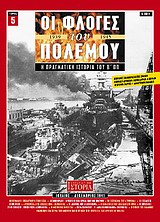 Οι φλόγες του πολέμου 1939 - 1940: Η πραγματική ιστορία του Β΄ Π.Π.