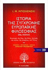 Ιστορία της σύγχρονης ευρωπαϊκής φιλοσοφίας