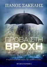 Πρόβα στη Βροχή
