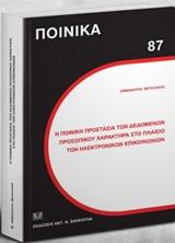Η ποινική προστασία των δεδομένων προσωπικού χαρακτήρα στο πλαίσιο των ηλεκτρονικών επικοινωνιών