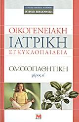 Οικογενειακή ιατρική εγκυκλοπαίδεια: Larousse της ομοιοπαθητικής