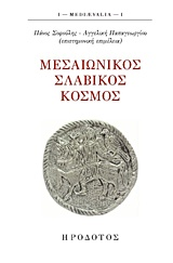 Μεσαιωνικός σλαβικός κόσμος
