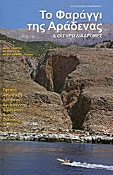 Το φαράγγι της Αράδενας και οι γύρω διαδρομές