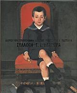 Η συλλογή Γ. Ι. Κατσίγρα