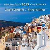 Ημερολόγιο 2013: Σαντορίνη