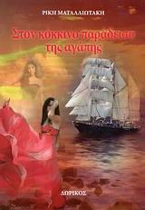 Στον κόκκινο παράδεισο της αγάπης