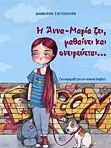 Η Άννα-Μαρία ζει, μαθαίνει και ονειρεύεται...