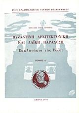 Βυζαντινή αρχιτεκτονική και λαϊκή παράδοση
