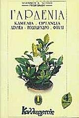 Γαρδένια, καμέλια, ορτανσία, αζαλέα, ροδόδενδρο, φούλι