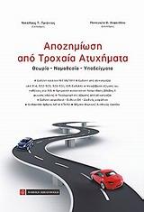 Αποζημίωση από τροχαία ατυχήματα
