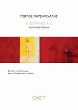 Γιώργος Χατζημιχάλης, Ο ζωγράφος Α.Κ.: Ένα μυθιστόρημα