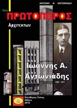 Ένας πρωτοπόρος αρχιτέκτων: Ιωάννης Α. Αντωνιάδης 1890-1977
