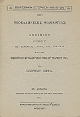 Περί νεοελληνικής φιλολογίας