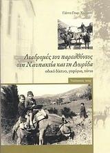 Διαδρομές του παρελθόντος στη Ναυπακτία και τη Δωρίδα