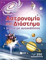 Αστρονομία και διάστημα