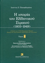 Η ιστορία του ελληνικού στρατού (1833-1949)