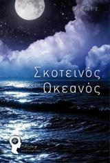 Σκοτεινός ωκεανός