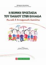 Η νομική προστασία του παιδιού στην Ελλάδα