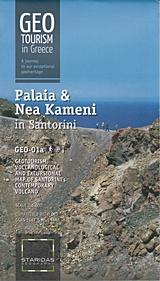 Palaia and Nea Kameni in Santorini