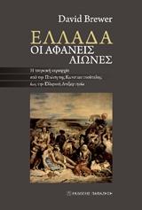 Ελλάδα, Οι αφανείς αιώνες