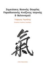Σημειώσεις βασικής θεωρίας παραδοσιακής κινέζικης ιατρικής και βελονισμού