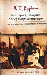 Νεωτερική ελληνική λαϊκή θρησκευτικότητα