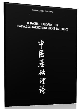 Η βασική θεωρία της παραδοσιακής κινεζικής ιατρικής