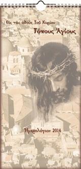 Εις τας οδούς του Κυρίου: Τόπους, Αγίους: Ημερολόγιον 2014