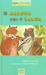 Η αλεπού και ο λύκος