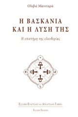 Η βασκανία και η λύση της