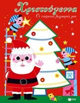 Χριστούγεννα: Οι υπέροχες ζωγραφιές μου 1