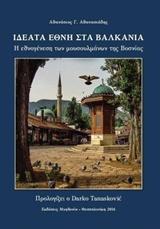 Ιδεατά έθνη στα Βαλκάνια