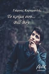 Το κρίμα σου... Bill Boy
