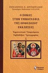 Ο πόκος στην υμνογραφία της ορθοδόξου εκκλησίας