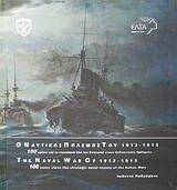 Ο ναυτικός πόλεμος του 1912 - 1913
