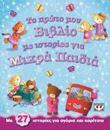 Το πρώτο μου βιβλίο με ιστορίες για μικρά παιδιά